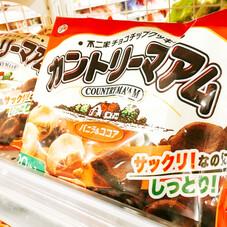 カントリーマアム バニラ&ココア 258円(税抜)