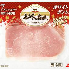 ホワイトボンレス 174円(税抜)