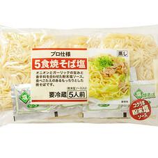 5食焼そば塩 148円(税抜)