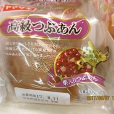 高級つぶあん 88円(税抜)