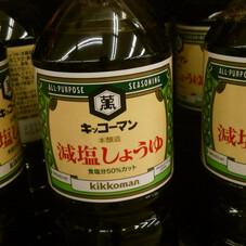 キッコーマン減塩醤油 332円