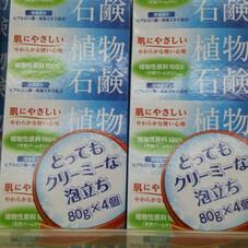 植物石鹸 4個入り 98円