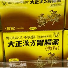 大正漢方胃腸薬 1,180円