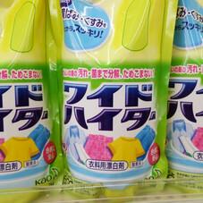 ワイドハイター 97円