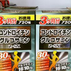 コンドロイチングルコサミンZSX 1,990円
