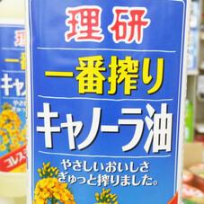 理研一番搾りキャノーラ油 188円