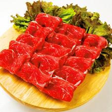アンガス牛肩ロース 278円(税抜)