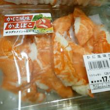 カニ風味かまぼこ 99円(税抜)