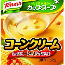 カップスープ 238円(税抜)