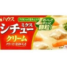シチューミクスクリーム 178円(税抜)
