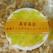 寝室茶荘 素焼きカシューナッツ 150g 398円