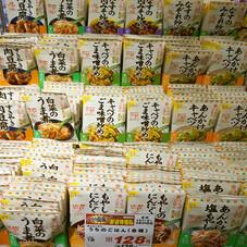 うちのごはんシリーズ 151円(税抜)