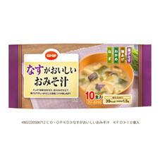 なすがおいしいおみそ汁 558円(税抜)
