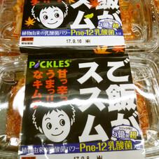 ごはんがススムキムチ、カクテキ 177円(税抜)