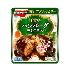 フレック洋食亭ハンバーグ 177円(税抜)