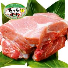 豚うで肉(グーヤーヌジー) 138円(税抜)