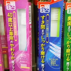 職人の技歯ブラシ 各種 98円