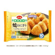 焼おにぎり 258円(税抜)