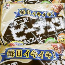 ピーナッツチョコレート 168円