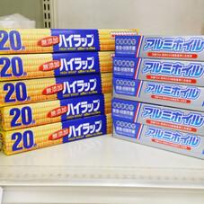 無添加ハイラップレギュラー・アルミホイル 77円