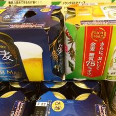 金麦 623円