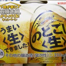 のどごし生 624円