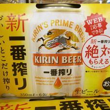 一番搾り 1,098円