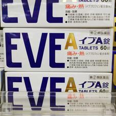 イブA 498円