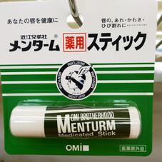 メンターム薬用スティック 68円
