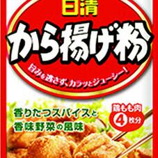 から揚げ粉 100円(税抜)