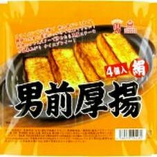男前厚揚 絹4個 98円(税抜)