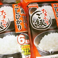 たきたてご飯こしひかり 398円(税抜)