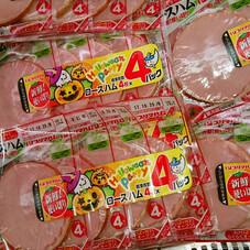 プリマ新鮮使い切りロースハム4連 248円(税抜)