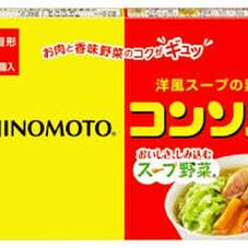 コンソメ 265円(税抜)