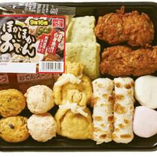 ほかほかおでん2人前 358円(税抜)
