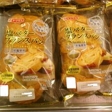 塩バターフランス 118円(税抜)