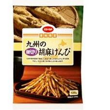 九州の細切り胡麻けんぴ 138円(税抜)