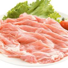 ハーブ三元豚肩ロース肉切り落とし 698円(税抜)