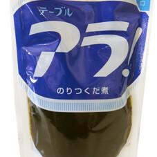 テーブル アラ! 98円(税抜)