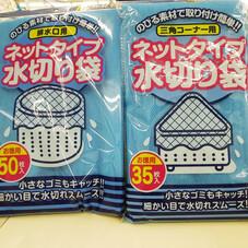 水切り袋ネットタイプ 78円