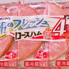 朝のフレッシュロースハム 278円(税抜)