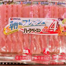朝のフレッシュベーコン 278円(税抜)