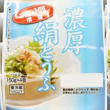 濃厚絹ごし豆腐 67円(税抜)