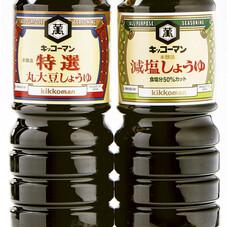 減塩しょうゆ 258円(税抜)