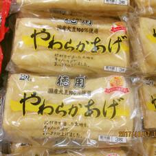 国産大豆100%使用やわらかあげ 68円(税抜)