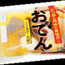 おでん1人前 175円(税抜)