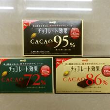 チョコレート効果カカオBOX 各種 198円(税抜)