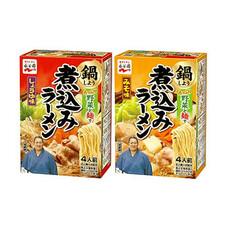 煮込みラーメン 各種 277円(税抜)