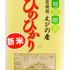 えびの産ひのひかり(29年度産) 1,890円(税抜)