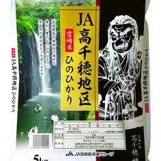 JA高千穂地区西臼杵郡産 ひのひかり(29年度産) 1,880円(税抜)